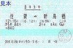 20191215佐賀MV50-1発行かもめ84号B特急券