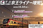 1145-1 ダイヤ修正バナー 2.10.30.jpg