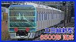 /train-fan.com/wp-content/uploads/2020/11/S__34226186-800x450.jpg