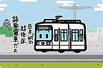 熊本市交通局 9700形