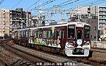 阪急1009 、中津t1568
