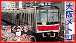 /train-fan.com/wp-content/uploads/2020/11/S__1474573-1-800x450.jpg