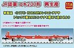 /yimg.orientalexpress.jp/wp-content/uploads/2020/06/2759.jpg