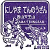 阪急電鉄西山天王山駅のスタンプ。