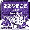 阪急電鉄大山崎駅のスタンプ。