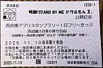 /i0.wp.com/tetsudou-stamp-rally.com/wp-content/uploads/2020/11/img_2001-1024x680.jpg?resize=840%2C558&ssl=1