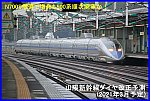 N700S増備で増発も500系順次廃車か! 山陽新幹線ダイヤ改正予測(2021年3月予定)