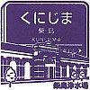 阪急電鉄柴島駅のスタンプ。