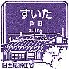 阪急電鉄吹田駅のスタンプ。