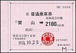 /stat.ameba.jp/user_images/20201110/23/suganuma-tenko/24/2b/j/o0632044014849197033.jpg