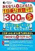wakayama_ec_withchild_ticket