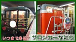/train-fan.com/wp-content/uploads/2020/11/S__1499200-800x450.jpg