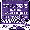 阪急電鉄川西能勢口駅のスタンプ。