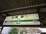 /stat.ameba.jp/user_images/20201117/23/densyagadaisuki/ae/5a/j/o2048153614852848901.jpg