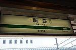 新庄駅01