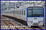 終電繰り上げで土休日の終電に統合へ! 京急電鉄・相模鉄道ダイヤ改正予測(2021年3月予定)