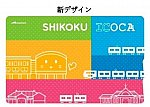 SHIKOKU-ICOCA