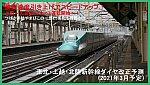 最高速度引き上げでスピードアップ! 東北・上越・北陸新幹線ダイヤ改正予測(2021年3月予定)