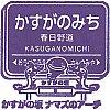 阪急電鉄春日野道駅のスタンプ。