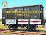三岐鉄道貨物鉄道博物館10周年記念表