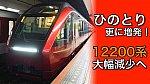 /train-fan.com/wp-content/uploads/2020/11/S__1540128-800x450.jpg