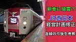 /train-fan.com/wp-content/uploads/2020/11/S__1540153-800x450.jpg