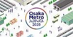 /osakametro-festival.jp/ogp.jpg