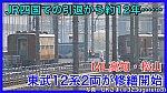 /train-fan.com/wp-content/uploads/2020/12/S__1548299-800x450.jpg