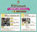 /noseden-ssdbs.every365.jp/contents/images/wtkpj3bpzs/event/673cptv2fw/detail/7cbe159901f8c1e11d269e6fad085f95.jpg