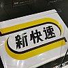 /stat.ameba.jp/user_images/20201129/19/kyle-of-lochalsh/b7/c8/j/o0600060014858976164.jpg