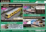 /greenmax.co.jp/image/new_release/new_release_202012_02.jpg
