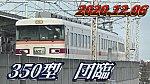 /stat.ameba.jp/user_images/20201207/14/lemoichirailwayblog/dc/9a/p/o1080060814862879777.png