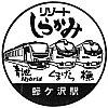 JR鰺ケ沢駅のスタンプ。