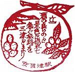 JR安芸津駅のスタンプ。