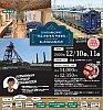 2020_12_10_kawasemi_attagawa_tour.png