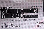 /stat.ameba.jp/user_images/20201212/22/hakodatebus183/d2/a8/j/o1916127714865518188.jpg
