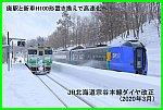 廃駅と新車H100形置き換えで高速化へ! JR北海道宗谷本線ダイヤ改正(2020年3月)