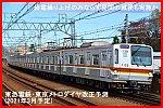 終電繰り上げのみならず昼間の減便も実施か 東急電鉄・東京メトロダイヤ改正予測(2021年3月予定)
