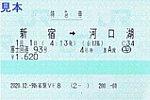 富士回遊93号特急券