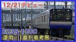 /train-fan.com/wp-content/uploads/2020/12/S__1597523-800x450.jpg