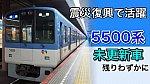 /train-fan.com/wp-content/uploads/2020/12/S__1605643-800x450.jpg