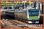 特急湘南格上げと快速アクティ大減便で東海道線大改正へ! JR東日本横浜支社ダイヤ改正(2021年3月13日)