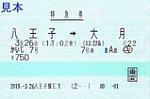 20190326八王子駅E1発行かいじ7号特急券