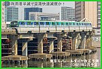 羽田空港利用者半減で空港快速減便か! 東京モノレールダイヤ改正予測(2021年3月予定)