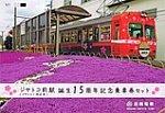 岳南電車ジヤトコ前駅誕生15周年記念乗車券セット表