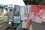 /i2.wp.com/tetsudou-stamp-rally.com/wp-content/uploads/2020/12/65883360_unknown.jpg?resize=840%2C560