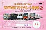 東武鉄道SAITAMAプラチナルート乗車券小児