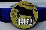 /stat.ameba.jp/user_images/20210101/06/route140/19/30/j/o0400026614875180396.jpg