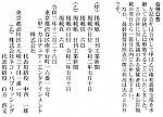 /207hd.com/wp-content/uploads/2021/01/官報.jpg