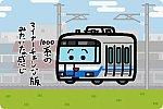 福岡市交通局 2000系 空港線・箱崎線